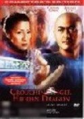 Crouching Tiger, Hidden Dragon (Collector's Edition)