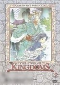Twelve Kingdoms, The: Volume 5 - Forgotten