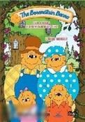 Berenstain Bears, The: Collection 1